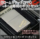 ネーム彫刻オリジナルブラックアイスZIPPO+ギフトボックスセット(オイル・フリント付き)