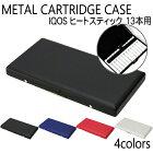 メタルカートリッジケース78069-10ブラック(アイコスヒートスティック13本用)