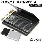 PT プルームテック ケース コンパクトスリム 全2色 アルミ製 電子タバコケース 日本製