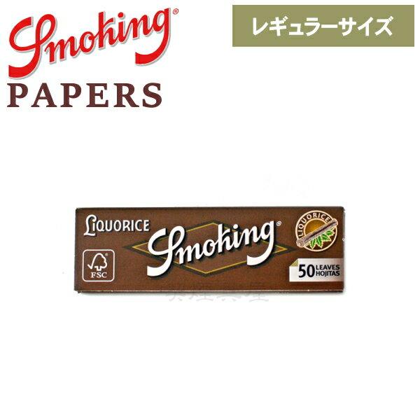 手巻きタバコペーパーSmokingスモーキングリコリスシングル50枚入レギュラーサイズ70mm巻紙