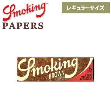 手巻きタバコ ペーパー Smoking スモーキング ブラウン シングル 60枚入 レギュラーサイズ 70mm 巻紙