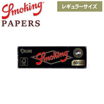 手巻きタバコ ペーパー Smoking スモーキング デラックス シングル 60枚入 レギュラーサイズ 70mm 巻紙