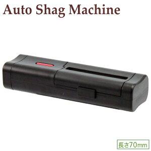 自動手巻きタバコ巻器 オートシャグマシーン