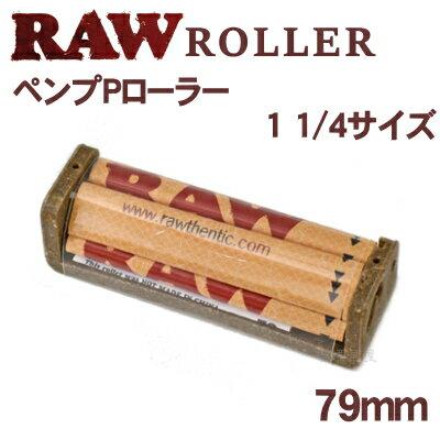 手巻きタバコローラーRAWロウヘンプPローラー1.1/4サイズ79mm手巻きたばこ用巻器