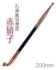 手造りきせる166石州飾付煙管赤硝子(200mm)