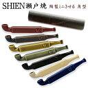 【限定】SHIEN 妙高焼 手造り陶器製ミニきせる 角タイプ(110mm)