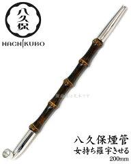 八久保煙管純銀・根竹使用女持ちきせる(200mm)