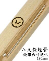 八久保煙管純銀六寸延べきせる(180mm)
