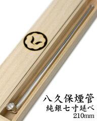 八久保煙管純銀七寸延べきせる(210mm)