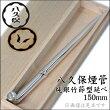 八久保煙管純銀竹節形延べ(約150mm)