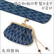 粋な和柄の布製かます 腰差し煙草入れ がま口 藍色/矢羽根柄
