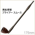 やや短めの真鍮きせる黒船煙管ブライアースムース(175mm)