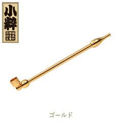 真鍮製小さなきせる小粋ゴールド(120mm)[50981]