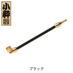真鍮製小さなきせる小粋ブラック(120mm)[50982]