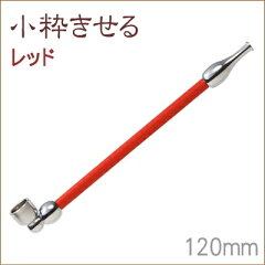 真鍮製小さなきせる小粋レッド(120mm)[50983]