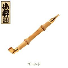小粋キセル竹