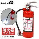 ガス注入式おもしろ電子ライター消火器ライター(LEDライト付き)