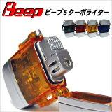 【完売】ビープ5 ターボライター BEEP5 ウインドミルガス注入式ターボライター
