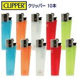 CLIPPER クリッパー ガスライター 10本【セット販売】 ライテック CR対応 ガス注入式 フリントライター 人気