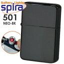 USBライター スパイラ spira-501NEO-BK アーマー チタンコーティング ネオブラック USB充電式 バッテリーライター