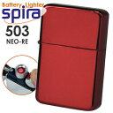 USBライター スパイラ spira-503NEO-RE アーマー イオンコーティング ネオレッド USB充電式 バッテリーライター