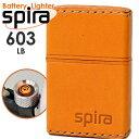USBライター スパイラ spira-603LB アーマー 革巻き ライトブラウン レザー USB充電式 バッテリーライター 電熱 コイル