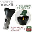 CR対応 ペンギン・ガス注入式お線香用ターボライター せせらぎ2