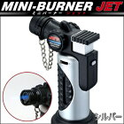 MINI-BURNERJETガス注入式バーナーフレームライターミニバーナージェットシルバー