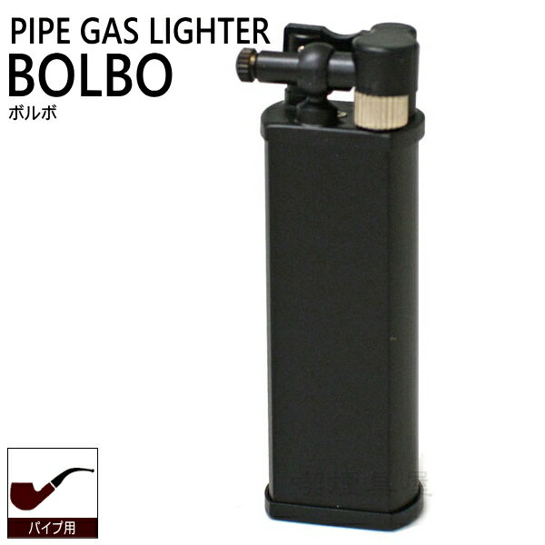 坪田パール『BOLBO PIPE FRAME LIGHTER』