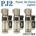 ニューパワージェットPJ2ガス注入式ターボライター【3本セット販売】