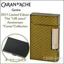カランダッシュライターCD20-2015キャビア【100周年記念2015限定モデル】フリントガスライター