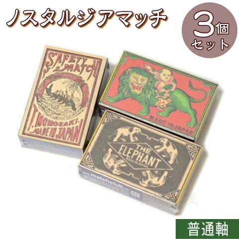 ノスタルジア 並型マッチ 3個【セット販売】(1箱約40本入)