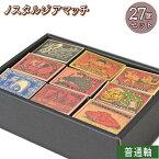 ノスタルジア 並型マッチ 27個セット【まとめ販売】(1箱約40本入) ケース販売