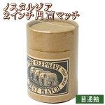 ノスタルジア2インチ円筒マッチ(約100本入)【単品販売】