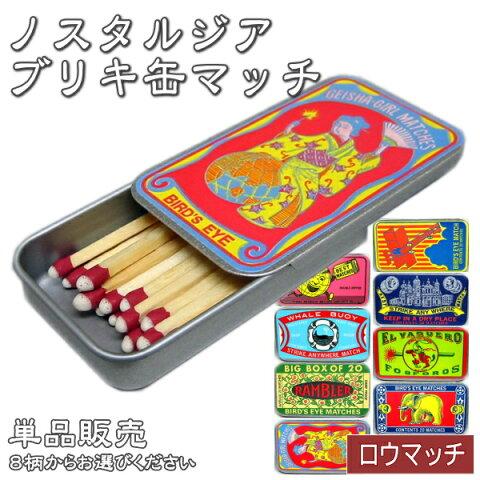 ロウマッチ ノスタルジア ブリキ缶マッチ(約20本入) 【単品販売】【再入荷】