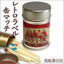 神戸ナカムラマッチ レトロラベル缶マッチ 自転車006(約90本入)