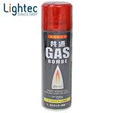 ライテック 共通ガスボンベ 大 120g【単品販売】ガスライター用ガス レフィル 消耗品
