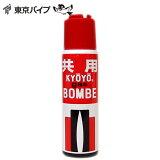 共用ガスボンベ 中 55g 東京パイプ 一般的なガスライター用ガス レフィル 消耗品
