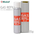 ウインドミル ガスボンベ(65g)純正品 レフィル 活性炭入り 高純度液化ガス ガスライター用燃料【あす楽】