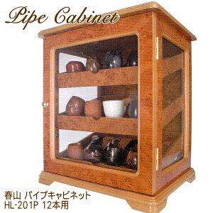 【お取り寄せ商品】春山製パイプキャビネットHL201P(12本用)パイプの保管庫