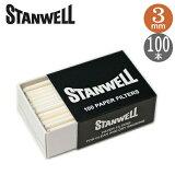 STANWELL スタンウェル パイプ用 ペーパー 3ミリ フィルター (100本入) 18071302