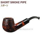 スポーツパイプ・サンド ショートスモーク用 アルミフィルター付き パイプ 喫煙具 柘製作所 47803
