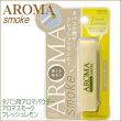 タバコ用アロマパウダーAROMAsmokeアロマスモークフレッシュレモン