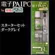 電子PAIPOby禁煙パイポスターターセットダークグレイリキッド充填式の電子タバコ