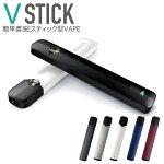VSTICKVスティックポット式電子タバコVAPEスターターセット全5色日本製リキッド使用
