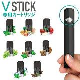 VSTICK Vスティック カートリッジ 2個入 全8種類 ポット式電子タバコ VAPE 日本製リキッド