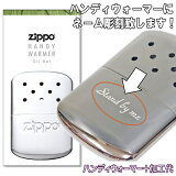 【カイロ+名入れ】ZIPPO ハンディウォーマー ZHW-15 ネーム彫刻 セット オイル充填式 カイロ 手軽 名入れセット ギフト