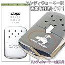 【カイロ+画像彫刻】ZIPPO ハンディウォーマー ZHW-15 に画像彫刻したギフトセット オイル充填式 カイロ【名入れセット】メンズ ギフト その1