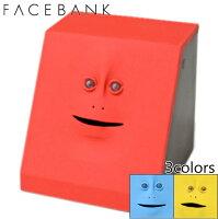 FACEBANK フェイスバンク 全3色 コインを食べる きもかわいい 貯金箱 マツコの知らない世界 で話題