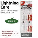 LightiningCareライトニングケアーLightining-USBケーブル保護ケース